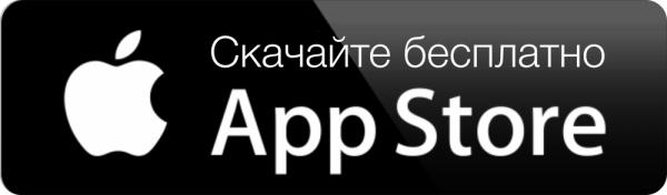 скачай бесплатно в App Store
