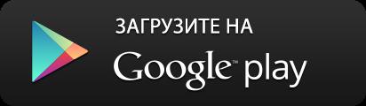 скачай бесплатно в Google Play